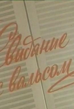 Постер фильма Свидание с вальсом (1984)