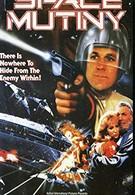Мятеж в космосе (1988)