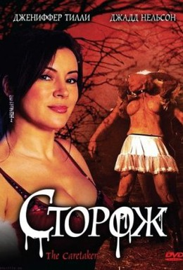 Постер фильма Сторож (2008)