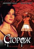 Сторож (2008)