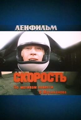 Постер фильма Скорость (1983)