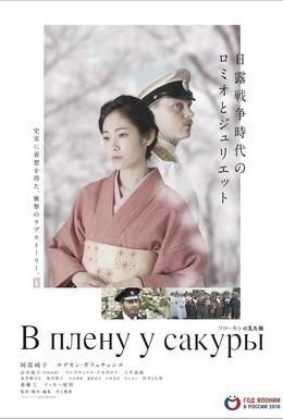 Постер фильма В плену у сакуры (2019)