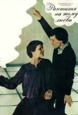Постер фильма Фантазия на тему любви (1981)