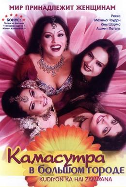 Постер фильма Камасутра в большом городе (2006)