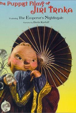 Постер фильма Соловей Императора (1949)