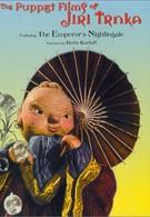 Соловей Императора (1949)