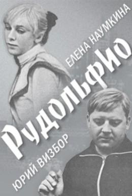Постер фильма Рудольфио (1969)