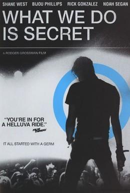 Постер фильма То что мы делаем – тайна (2007)