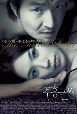 Постер фильма Алая буква (2004)
