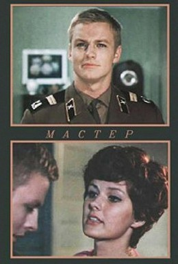 Постер фильма Мастер (1976)