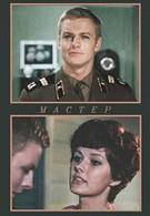Мастер (1976)