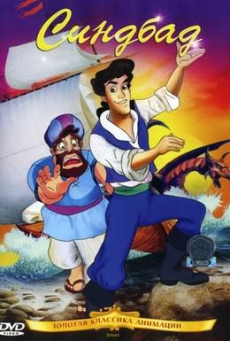 Постер фильма Синдбад (1992)