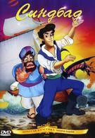 Синдбад (1992)