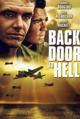 Постер фильма Задняя дверь в ад (1964)