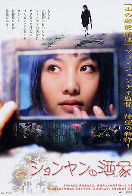 Постер фильма Шоу Жизнь (2002)