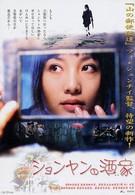 Шоу Жизнь (2002)