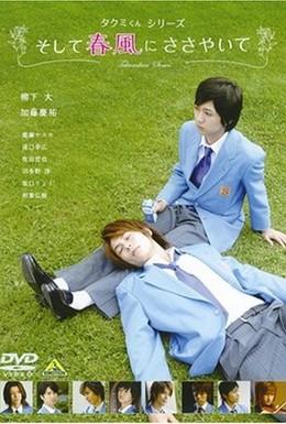 Постер фильма Такуми-кун: Шепот весеннего бриза (2007)