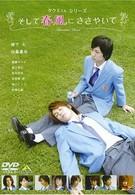 Такуми-кун: Шепот весеннего бриза (2007)