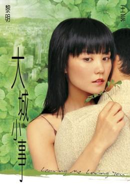 Постер фильма Расстанемся, хотя люблю (2004)