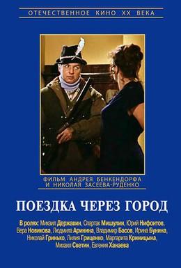 Постер фильма Поездка через город (1979)