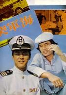 Военно-морской коммандос (1977)