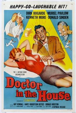 Постер фильма Доктор в доме (1954)