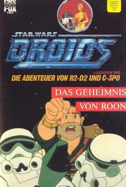 Постер фильма Дроиды (1985)