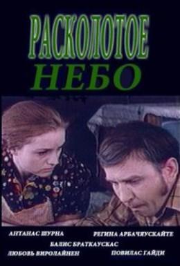 Постер фильма Расколотое небо (1974)
