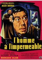 Человек в непромокаемом плаще (1957)