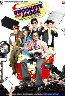 Постер фильма Куда вас понесло (2009)