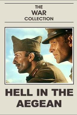 Постер фильма Битва за Крит (1970)