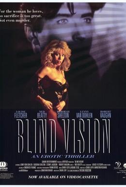 Постер фильма Вслепую (1992)