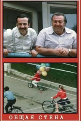 Постер фильма Общая стена (1972)
