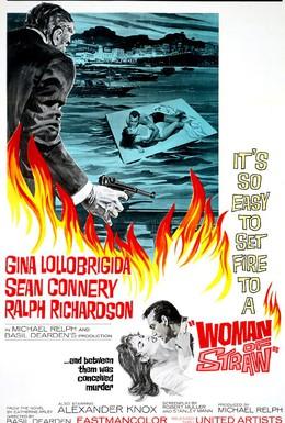 Постер фильма Соломенная женщина (1964)
