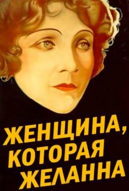 Постер фильма Женщина, которая желанна (1929)