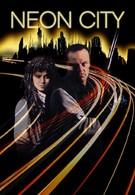 Неоновый город (1991)