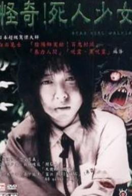 Постер фильма Прогулка мёртвой девочки (2004)
