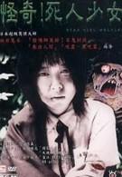 Прогулка мёртвой девочки (2004)