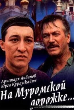Постер фильма На Муромской дорожке (1993)