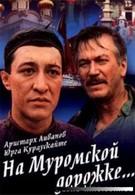 На Муромской дорожке (1993)