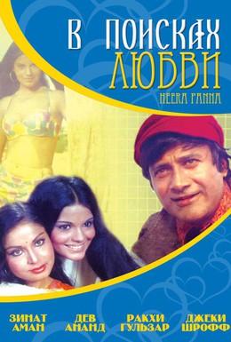 Постер фильма В поисках любви (1973)