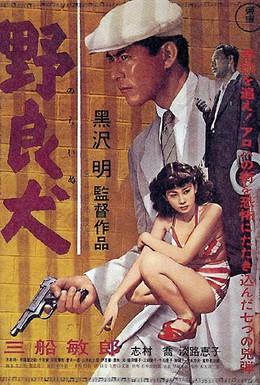Постер фильма Бездомный пес (1949)