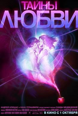 Постер фильма Тайны любви (2009)