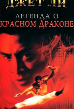 Постер фильма Легенда о Красном драконе (1994)