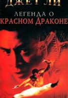 Легенда о Красном драконе (1994)