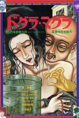Постер фильма Догура магура (1988)