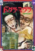 Догура магура (1988)