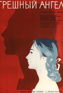 Постер фильма Грешный ангел (1962)