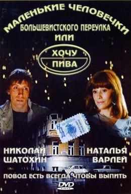 Постер фильма Маленькие человечки Большевистского переулка, или Хочу пива (1993)