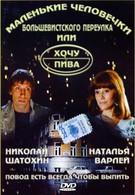 Маленькие человечки Большевистского переулка, или Хочу пива (1993)
